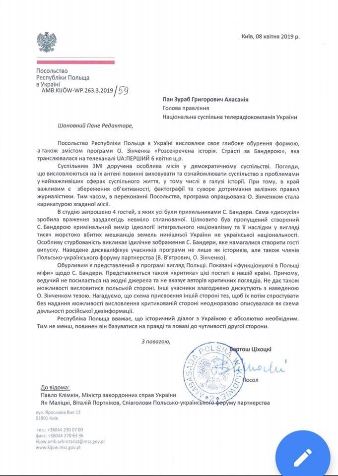 Польша выразила протест из-за героизации Бандеры на украинском телевидении