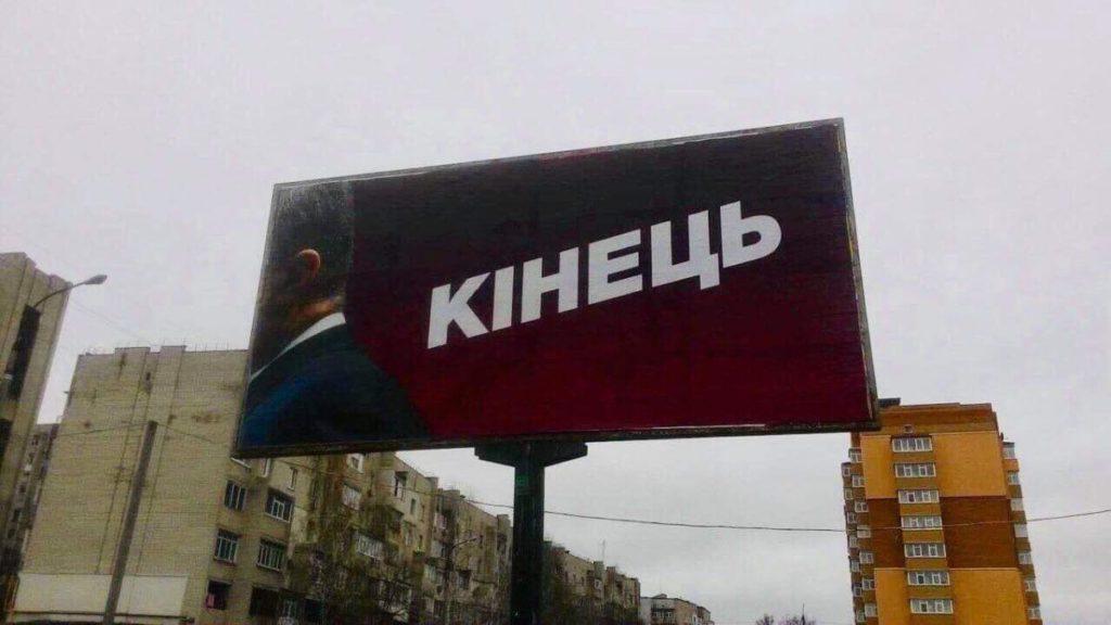 Билборд с Порошенко и надписью «конец» появился на Украине
