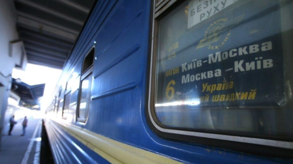 На Украине намерены отменить поезда из Киева и Львова в Москву в ближайшие годы