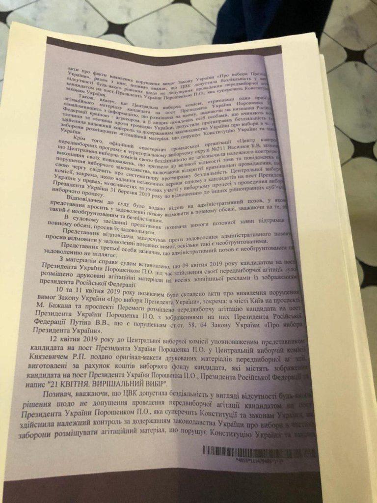Суд решил, что Путин на бордах Порошенко был изображен законно