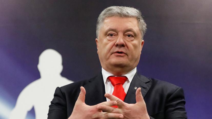 Суд открыл производство по делу о запрете выезда с Украины Порошенко