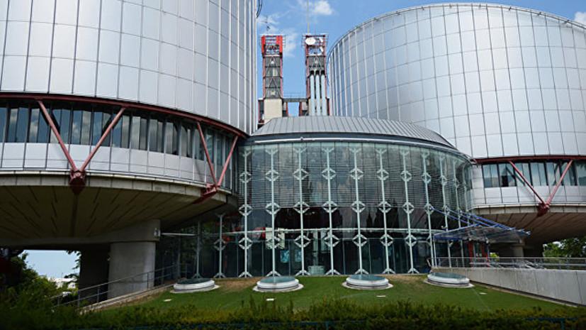ЕСПЧ рассмотрит крымскую часть дела «Украина против России» 11 сентября