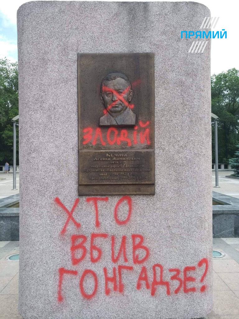 В центре Днепра разрисовали памятник Кучме
