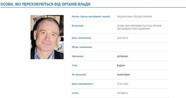 Почетный президент Федерации тенниса Украины объявлен в розыск