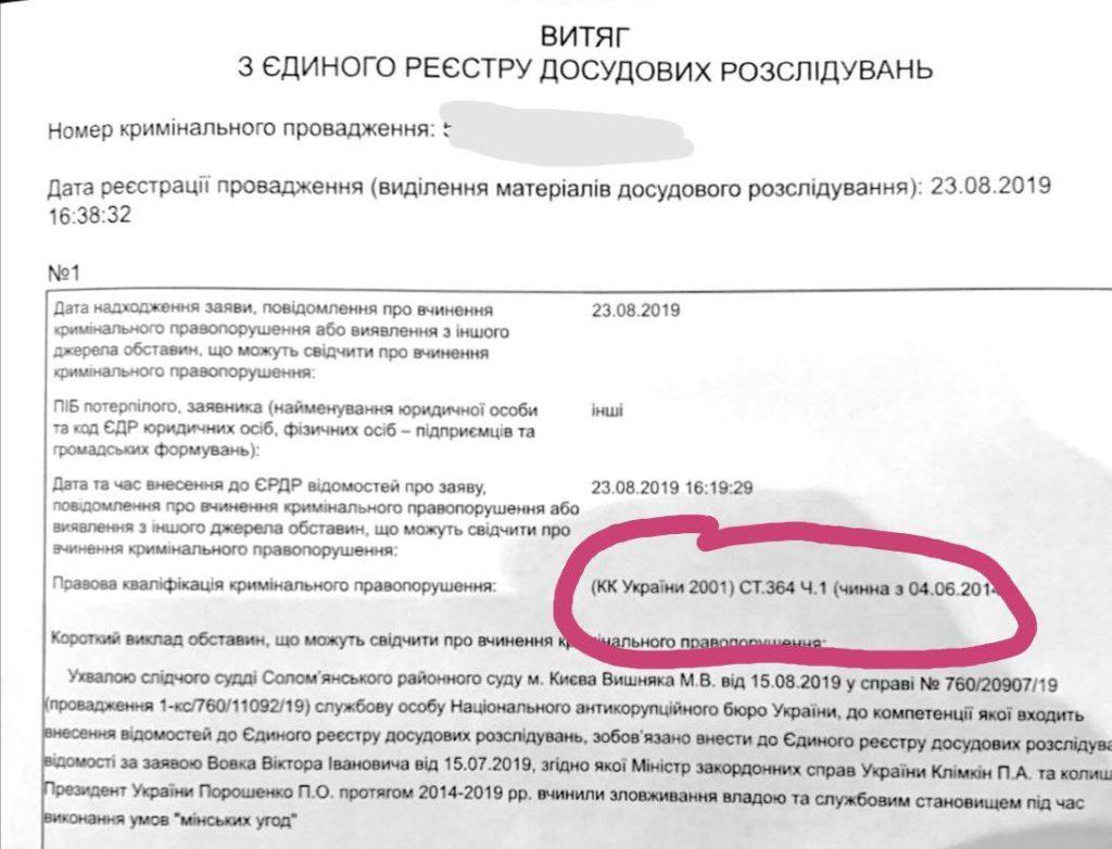НАБУ открыло дело против Порошенко и Климкина. Документ