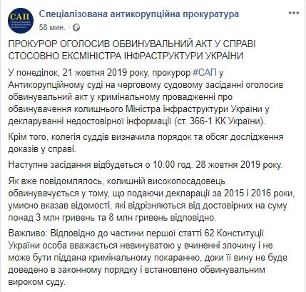 Прокуратура в суде огласила обвинительный акт экс-министру инфраструктуры Омеляну