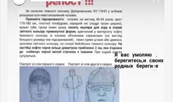 «Охотится на мужчин, нападает сзади»: в Киеве завёлся сутулый маньяк с плохим зрением