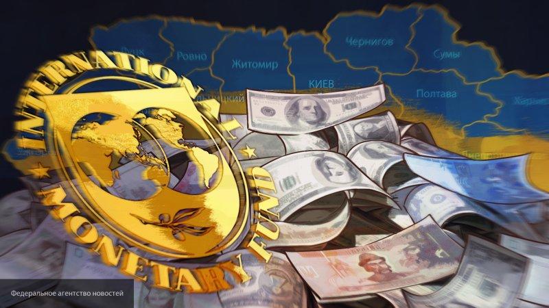 На Украине заявили о планах завершить сотрудничество с МВФ к 2023 году