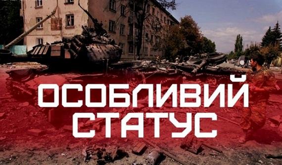 Верховная рада не работает над законом об особом статусе Донбасса - Климпуш-Цинцадзе