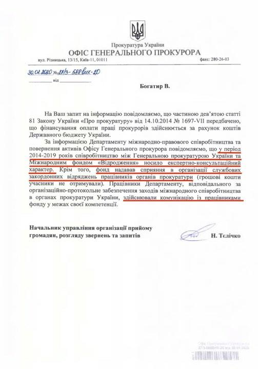 Генпрокуратура подтвердила сотрудничество с фондом Сороса, но не сказала, сколько денег от него получила