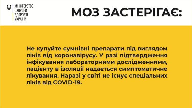 Минздрав предупреждает украинцев о мошенниках, торгующих фальшивыми лекарствами против Covid-19