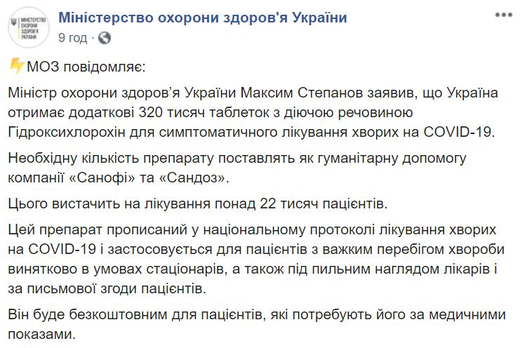 Препарат, о побочных эффектах от которого говорят во многих странах, везут в Украину для лечения больных коронавирусом