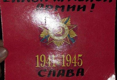 Украинскому пенсионеру грозит тюрьма из-за открыток в честь 9 Мая