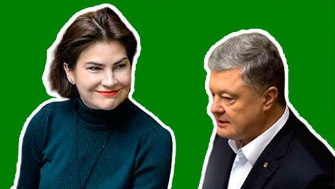 На Украине закрыли уголовные дела против Порошенко