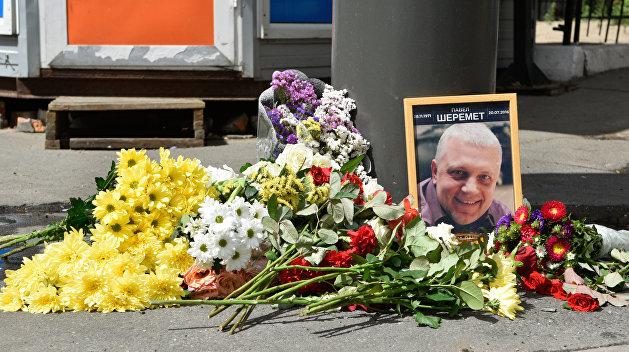 Украинские следователи не могут установить заказчиков убийства Шеремета