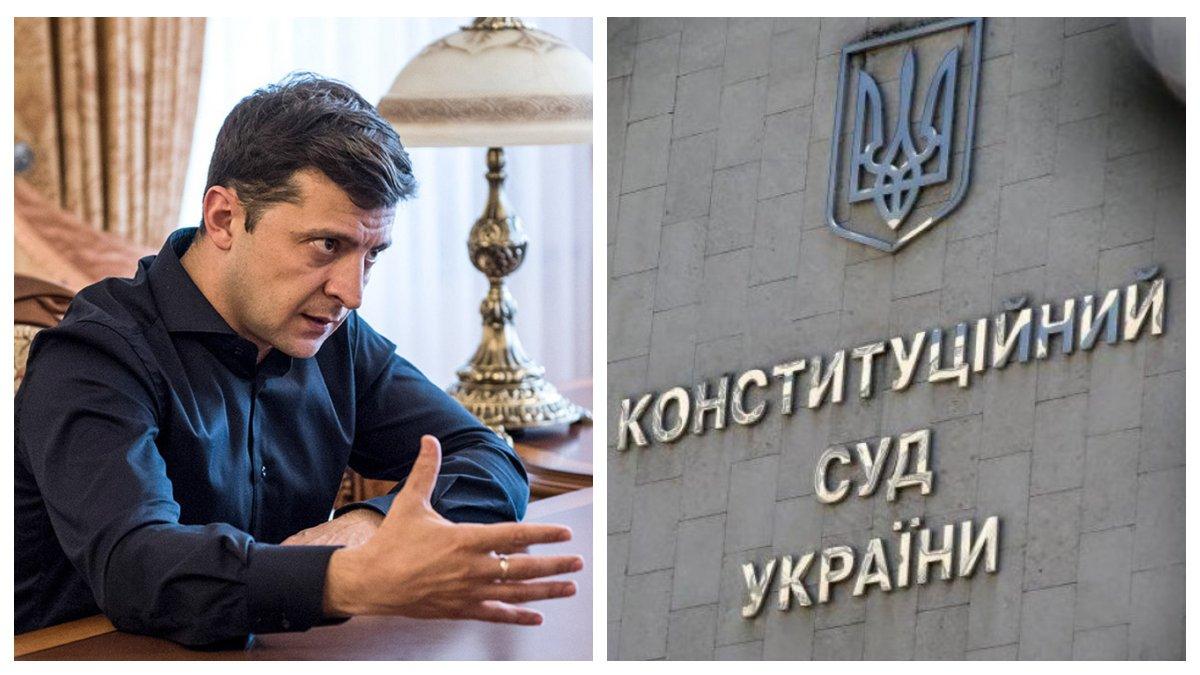 Президент Зеленский внес в Раду проект закона с требованием уволить всех судей КС