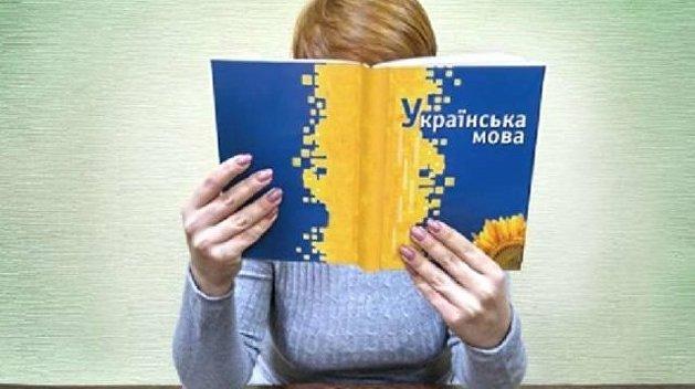 Украинские чиновники будут сдавать экзамен по языку