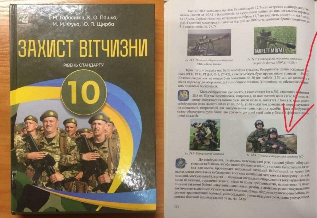 """Украинский учебник """"Защита Отечества"""""""