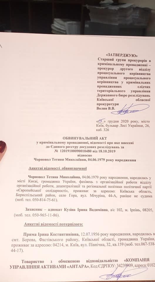 Обвинительный акт Татьяны Черновол