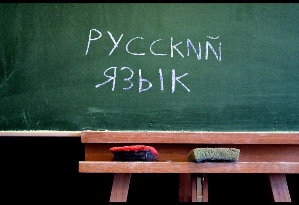 Украинский русский язык