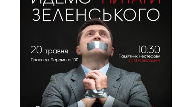 Президент Укрианы Владимир Зеленский