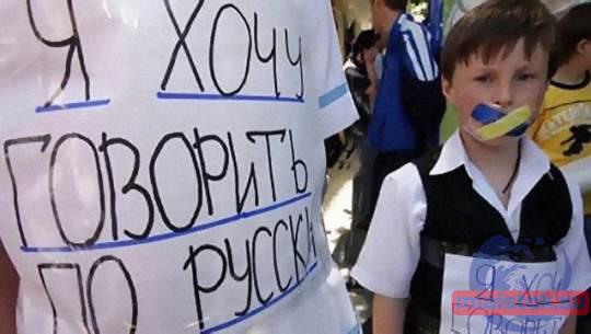 Русский язык в Украине